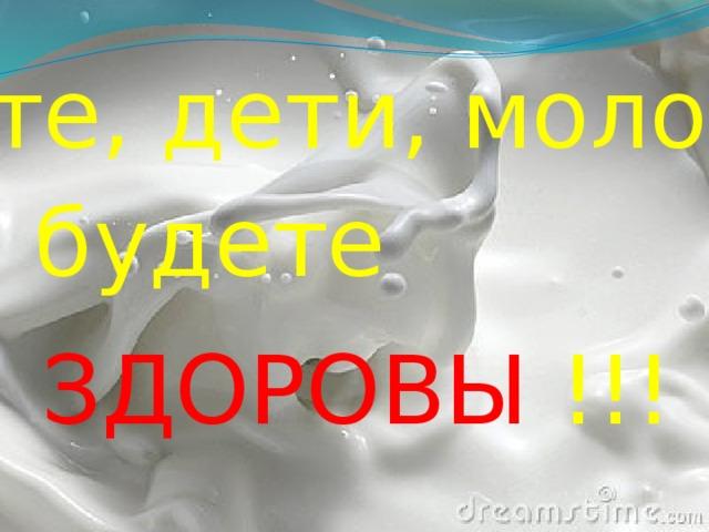 Пейте, дети, молоко - будете ЗДОРОВЫ !!!