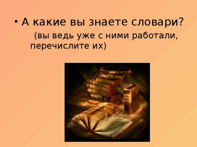 А какие вы знаете словари?