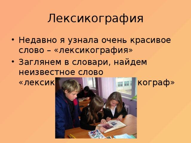 Лексикография