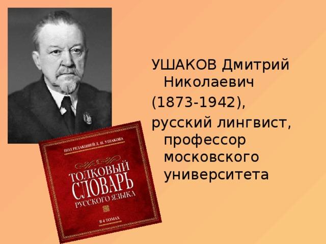 УШАКОВ Дмитрий Николаевич (1873-1942), русский лингвист, профессор московского университета