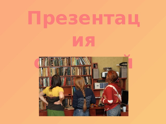 Презентация словарей