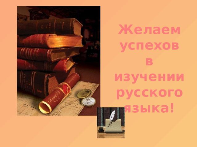 Желаем успехов в изучении русского языка!