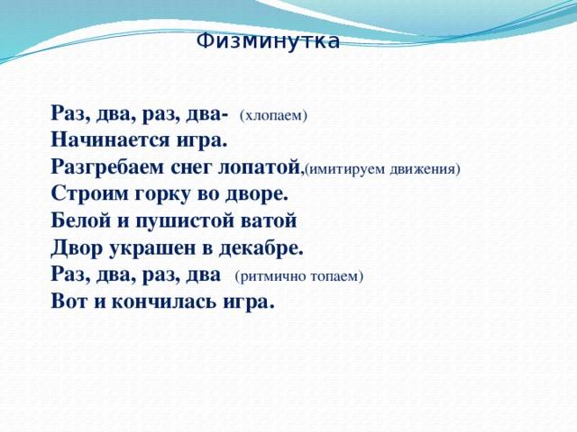 Русская народная сказка  « Снегурочка »