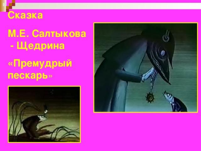 Сказка М.Е. Салтыкова - Щедрина «Премудрый пескарь »