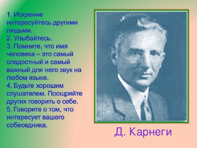 Д. Карнеги