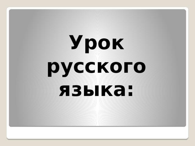 Урок  русского языка: