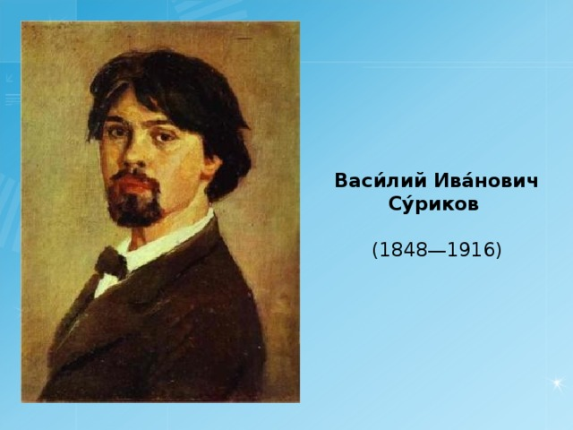 Васи́лий Ива́нович  Су́риков  ( 18 48 —1 916 )