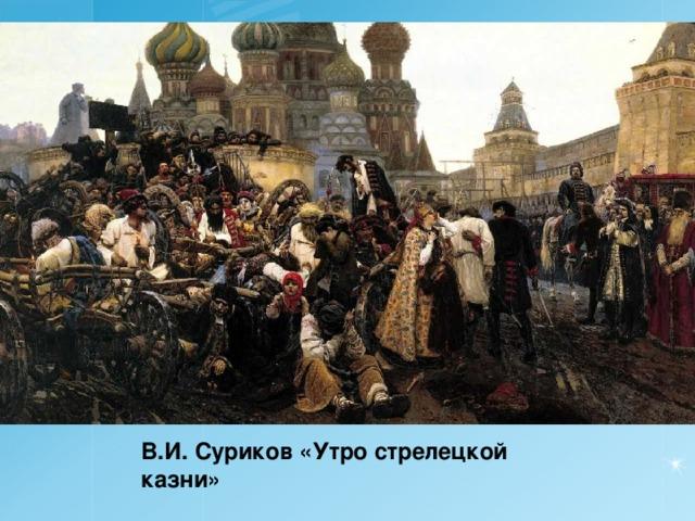 В.И. Суриков «Утро стрелецкой казни»