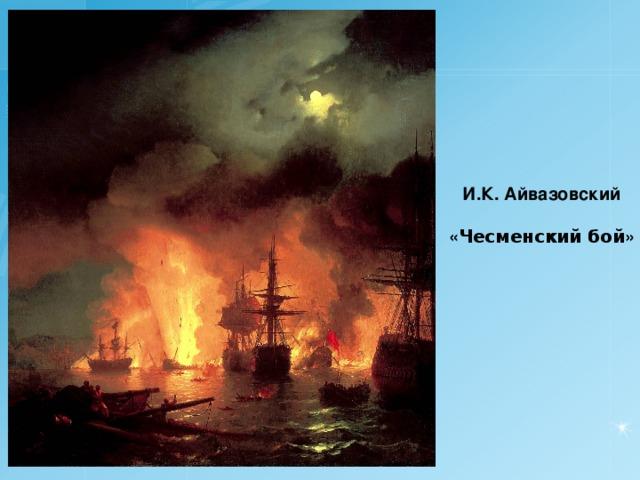 И.К. Айвазовский  « Чесменский бой »
