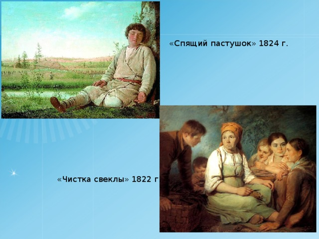 «Спящий пастушок» 1824 г. «Чистка свеклы» 1822 г.