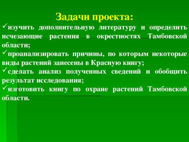 Красная книга тамбовской области доклад 2448