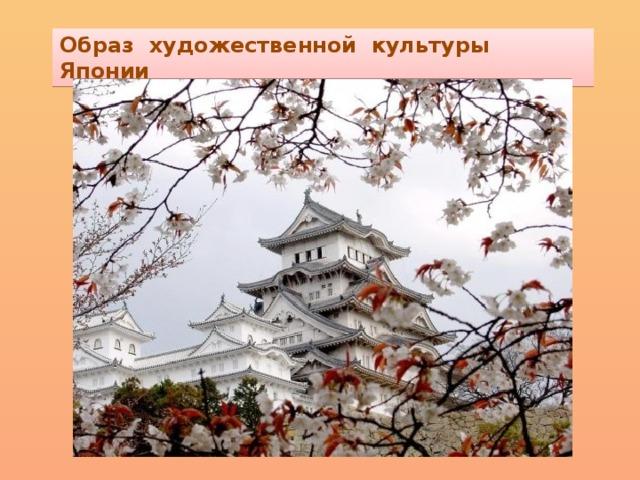 Доклад на тему художественная культура японии 8928