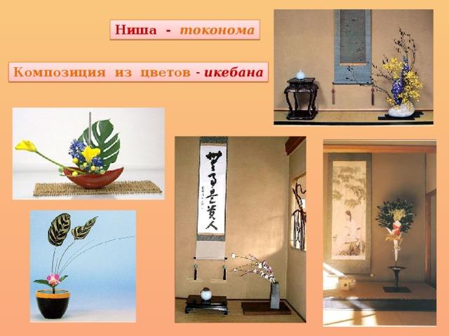Ниша - токонома Композиция из цветов - икебана