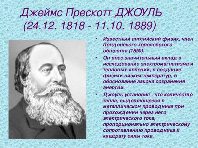 Джеймс Прескотт ДЖОУЛЬ (24.12. 1818 - 11.10. 1889)