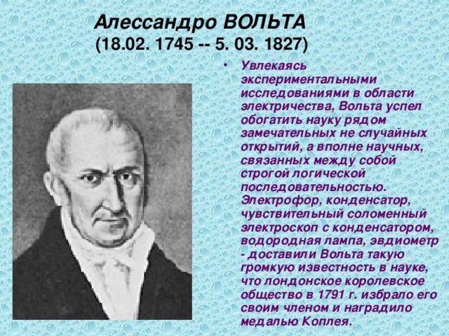 Алессандро ВОЛЬТА  (18.02. 1745 -- 5. 03. 1827)