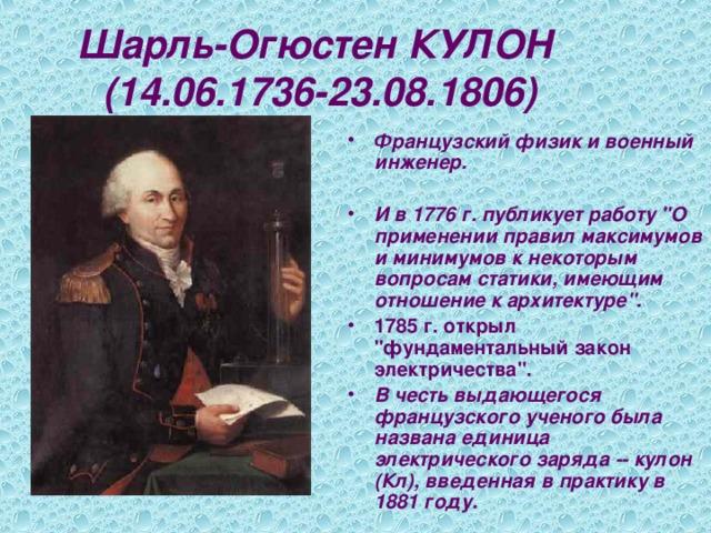 Шарль-Огюстен КУЛОН  (14.06.1736-23.08.1806) Французский физик и военный инженер.