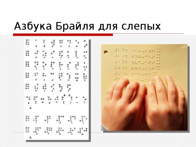 Азбука в картинках для слабовидящих