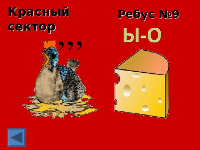 Красный сектор Ребус №9 ,,,