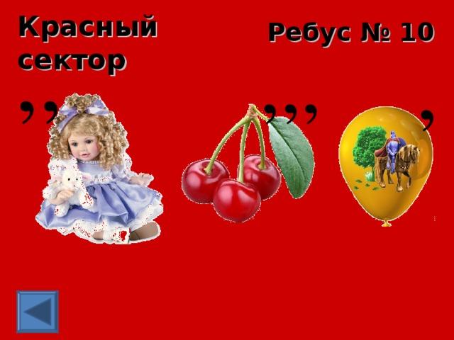 Красный сектор Ребус № 10 ,, ,,, ,