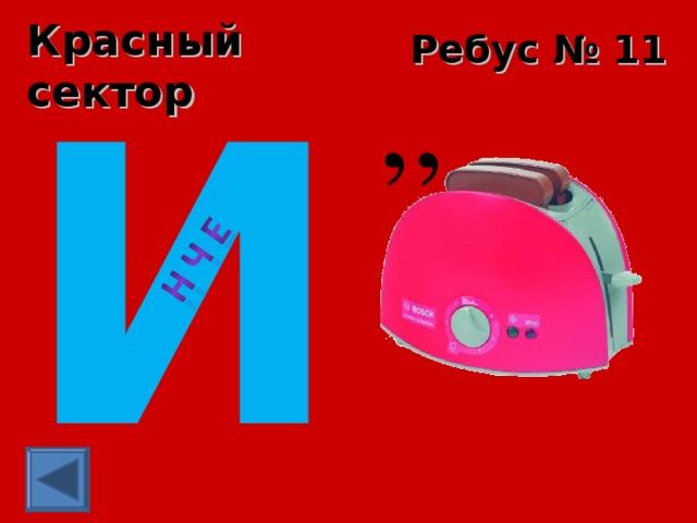 Красный сектор Ребус № 11 ,, И