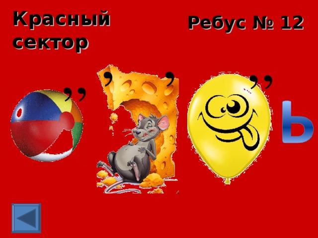 Красный сектор Ребус № 12 , , ,, ,,