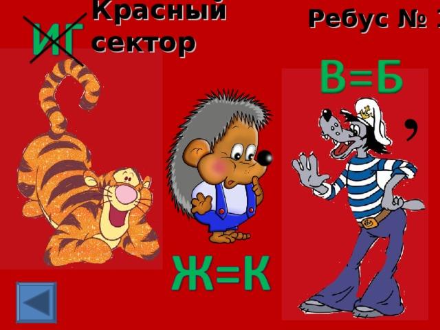 Красный сектор Ребус № 13 ,