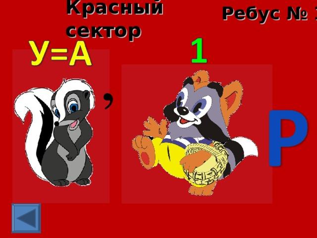 Красный сектор Ребус № 14 , ,