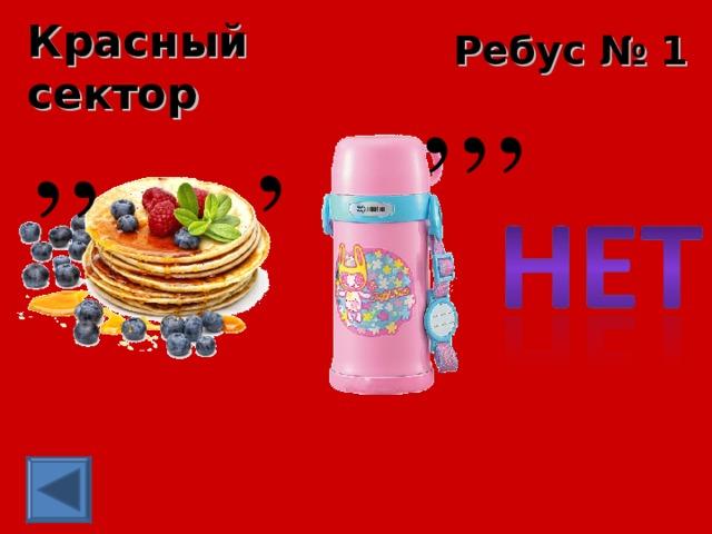 ,,, Красный сектор Ребус № 1 , ,, ,,