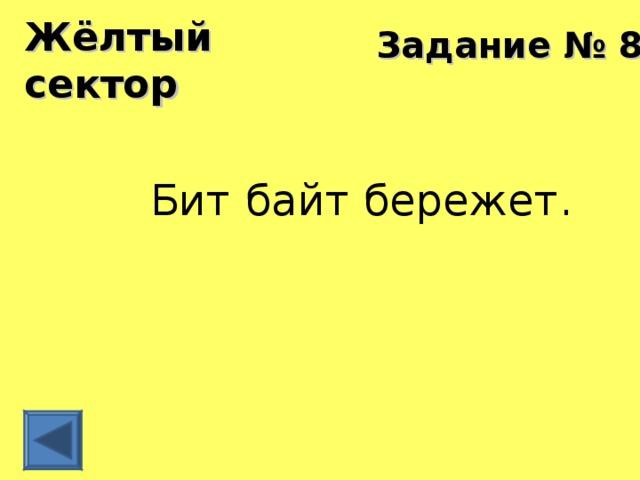 Жёлтый сектор Задание № 8 Бит байт бережет.