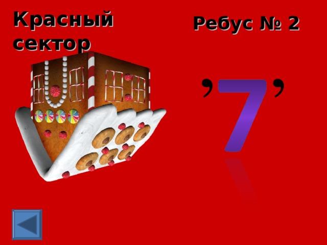 Красный сектор , , Ребус № 2