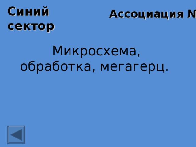 Синий сектор Ассоциация № 3 Микросхема, обработка, мегагерц.