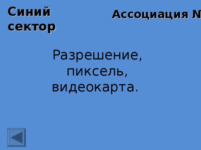 Синий сектор Ассоциация № 5 Разрешение, пиксель, видеокарта.