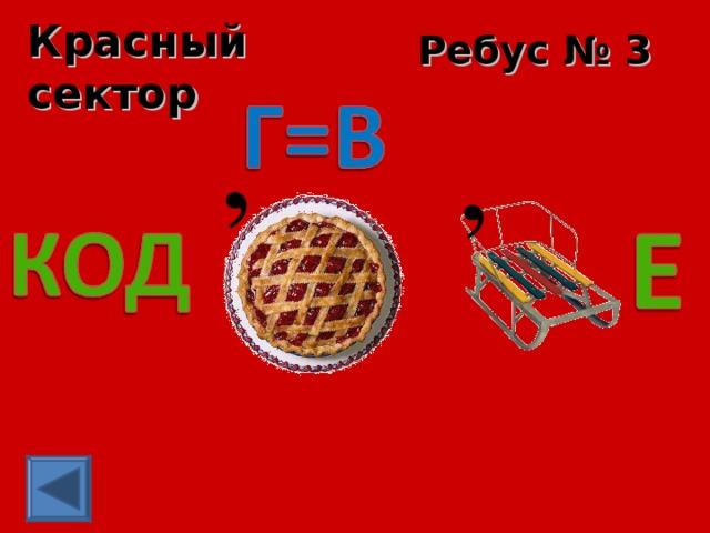 Красный сектор Ребус № 3 , ,