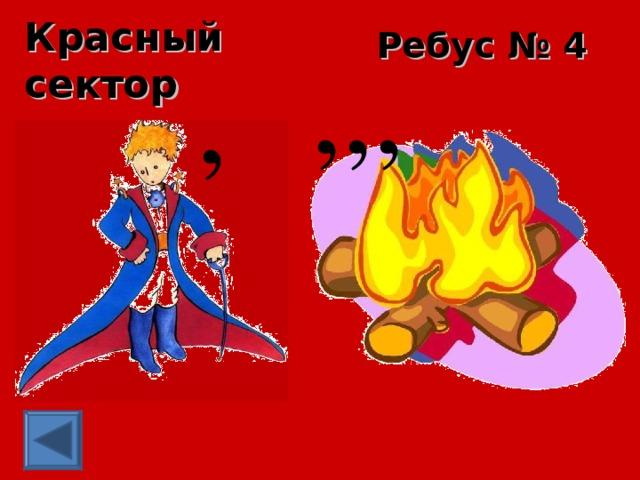 Красный сектор Ребус № 4 ,,, ,
