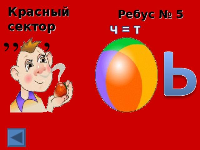 Красный сектор Ребус № 5 ,, ,