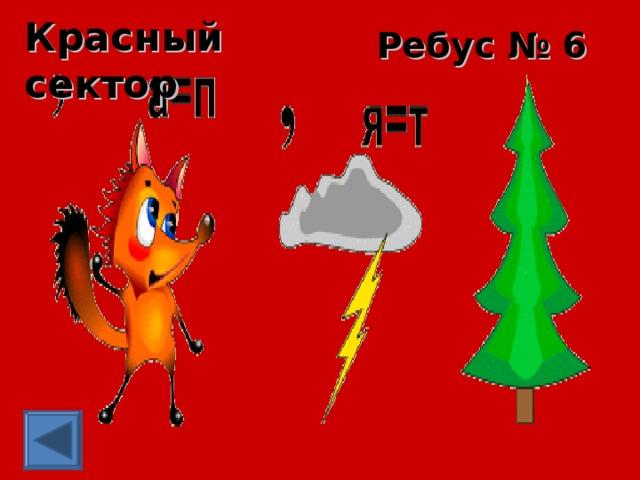 Красный сектор Ребус № 6
