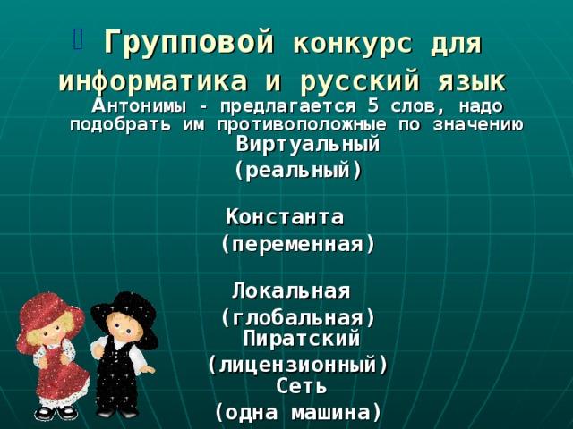 Групповой  конкурс для  информатика и русский язык