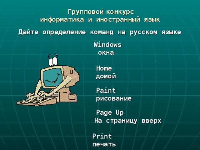 Групповой  к онкурс  информатика и иностранный язык