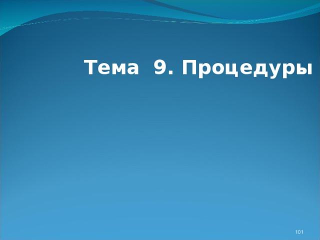 Тема 9. Процедуры 98