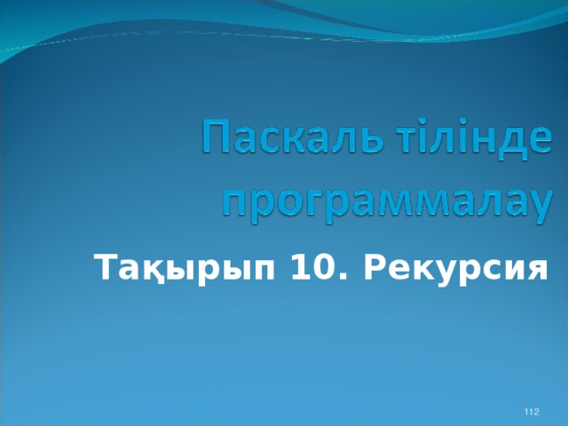 Тақырып 10 . Рекурсия 111