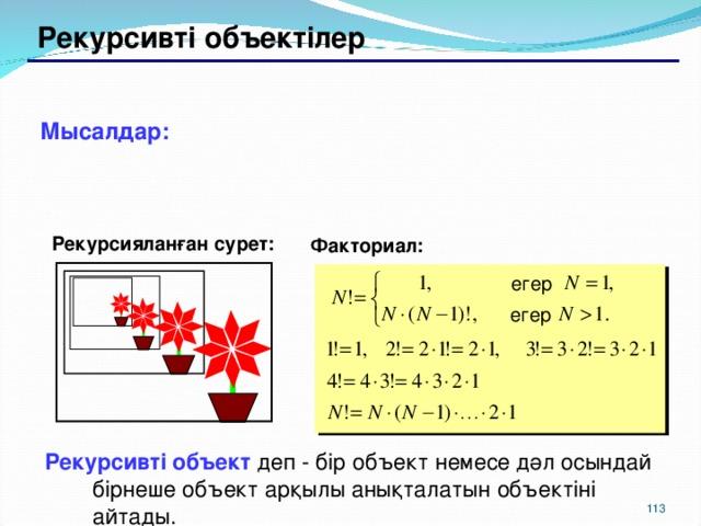 Рекурсивті объектілер Мысалдар: Рекурсияланған сурет: Факториал: егер егер Рекурсивті объект деп - бір объект немесе дәл осындай бірнеше объект арқылы анықталатын объектіні айтады. 111 111