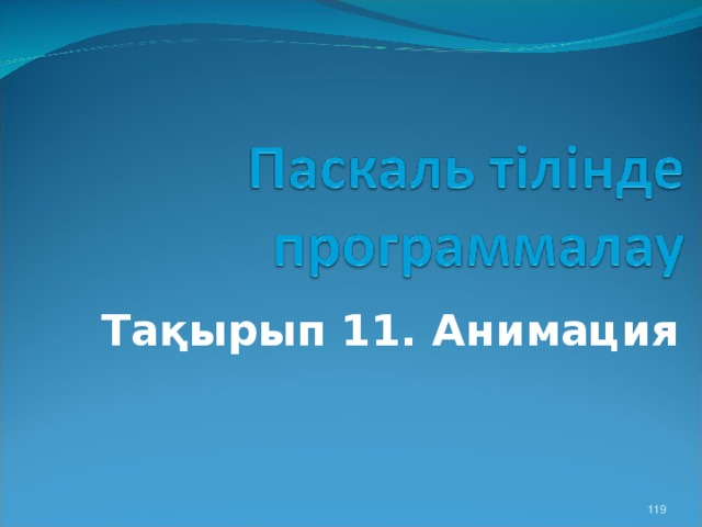 Тақырып 1 1. Анимация 117
