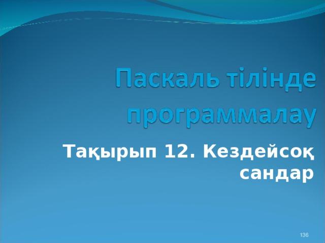 Тақырып 1 2. Кездейсоқ сандар 129