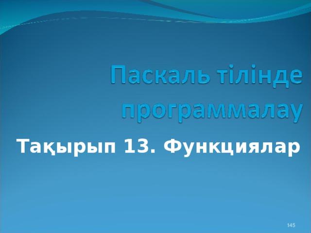 Тақырып 13 . Функциялар 139