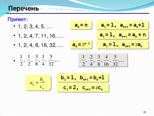 Перечень Примет: 1 , 2, 3, 4, 5, … 1, 2, 4, 7, 11, 16, … 1, 2, 4, 8 , 1 6 , 32 , …  1 , 2, 3, 4, 5, … 1, 2, 4, 7, 11, 16, … 1, 2, 4, 8 , 1 6 , 32 , … a 1  =  1, a n +1  =  a n +1 a n  =  n a 1  =  1, a n +1  =  a n  +  n a 1  =  1, a n +1  = 2 a n a n  = 2 n-1 b 1  =  1, b n +1  =  b n +1 c 1  =  2, c n +1  = 2 c n