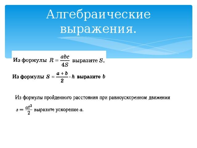 Алгебраические выражения.