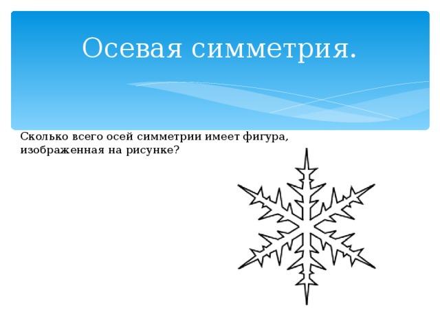 Осевая симметрия. Сколько всего осей симметрии имеет фигура, изображенная на рисунке?