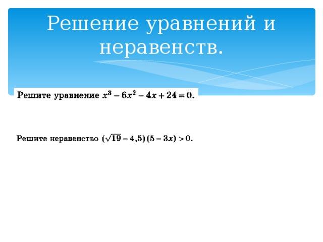 Решение уравнений и неравенств.