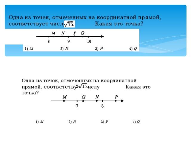 Одна из точек, отмеченных на координатной прямой, соответствует числу Какая это точка? Одна из точек, отмеченных на координатной прямой, соответствует числу Какая это точка?