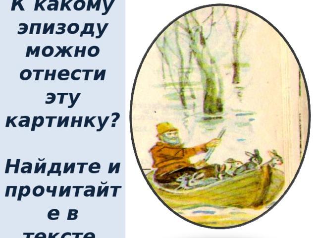 К какому эпизоду можно отнести эту картинку?  Найдите и прочитайте в тексте.
